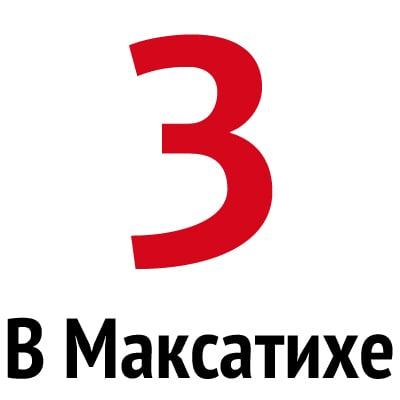 Странице «В Максатихе» в контакте исполнилось 3 года