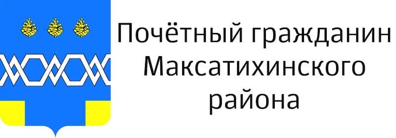 О присвоении звания «Почетный гражданин Максатихинского района»