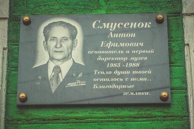 Памятная доска на здании музея