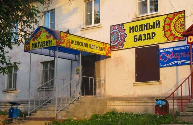 magazin-modnyj-bazar-1