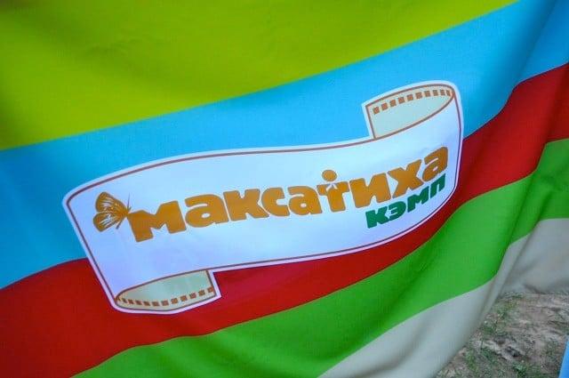 maksatiha-camp