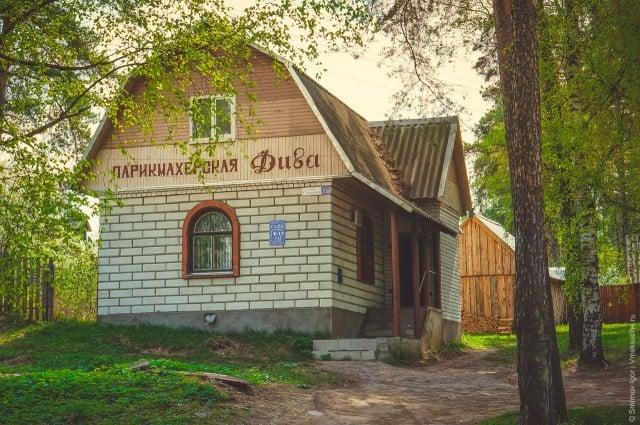 parikmaherskaya-diva