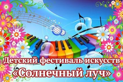 detskij-festival'-iskusstv