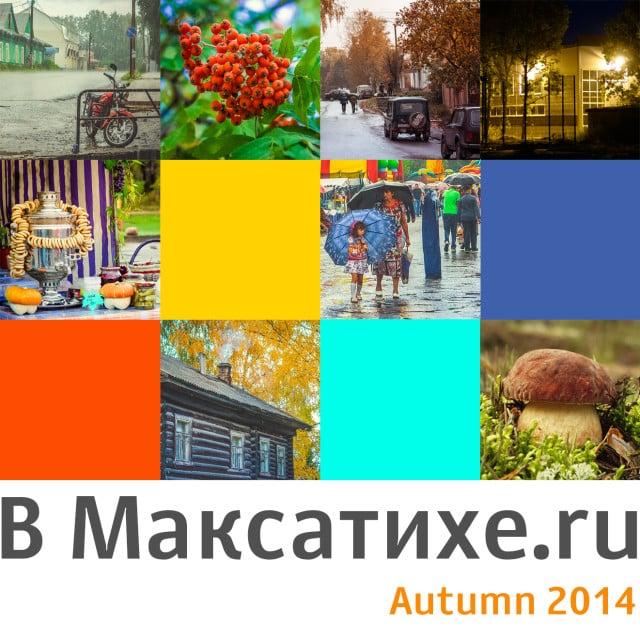 autumn-vmaksatihe-ru