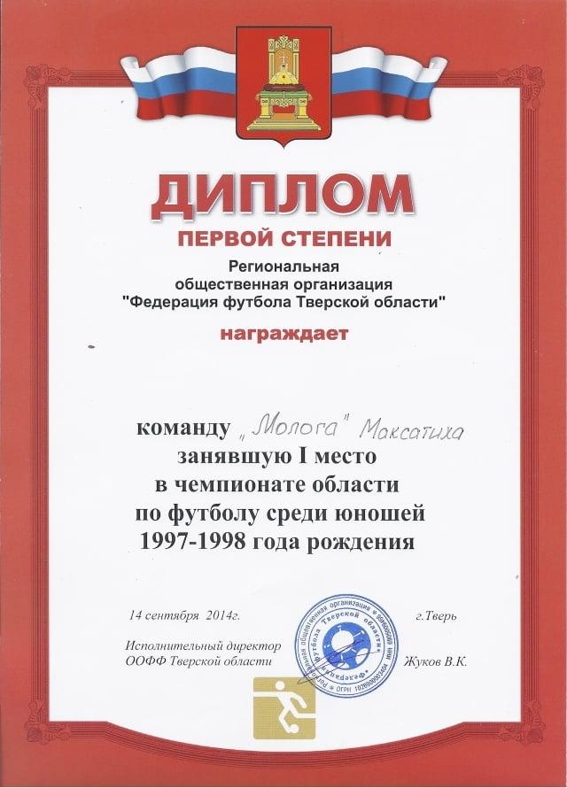 Диплом за первое место в чемпионате Тверской области по футболу