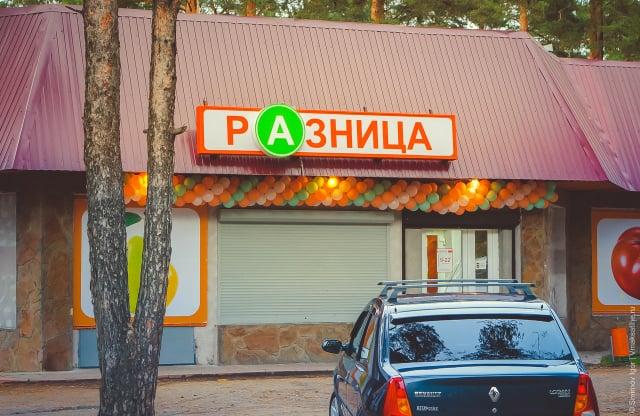 supermarket-Raznisa (1)