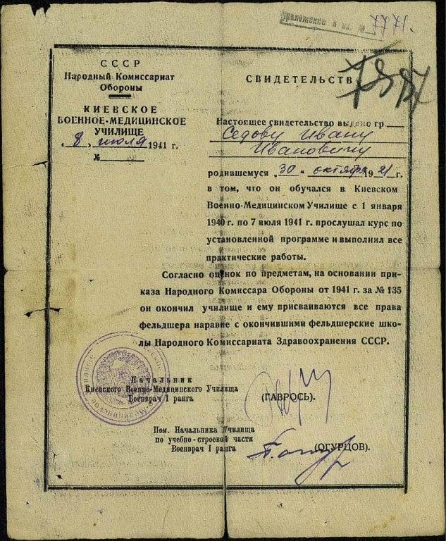 Документы И. И. Седова