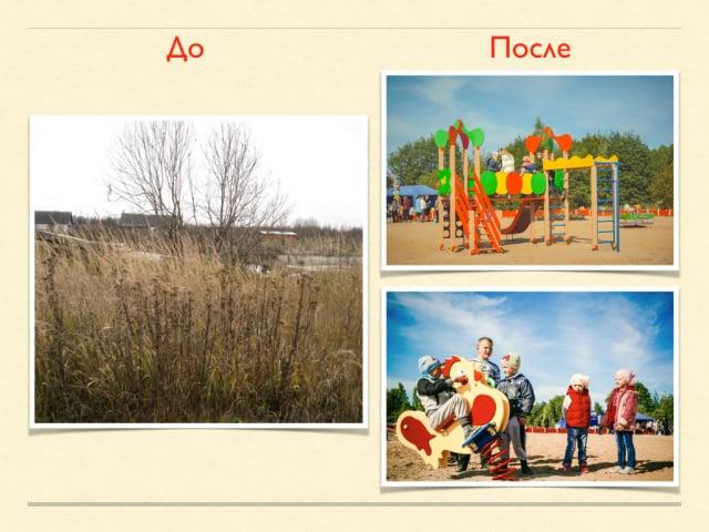 Проект поддержки местных инициатив в Сельцах в 2013 году