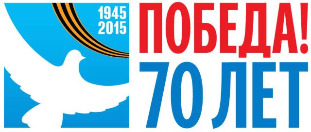 Логотип 70-летия Великой Победы