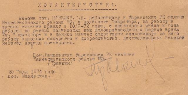 harakteristika-20-07-1934-god