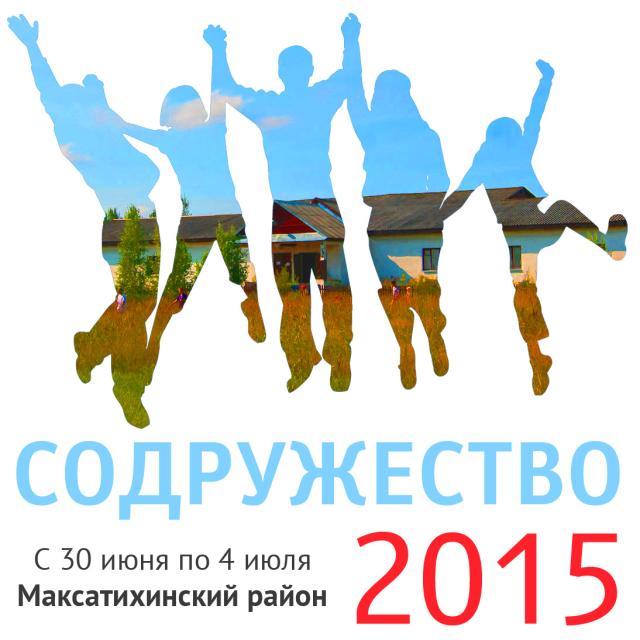 Фестиваль Содружество в Максатихинском районе