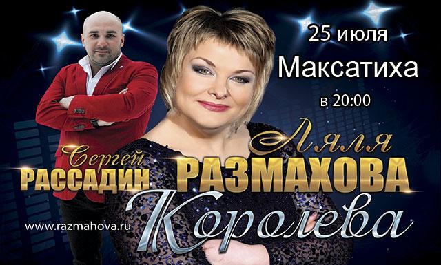 123951412_Maksatiha
