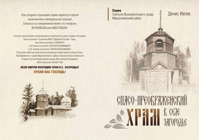 Zagorodie-cover