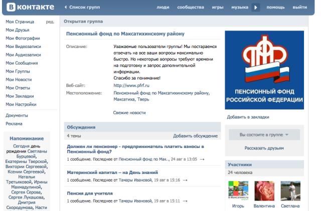 pfr-maksatiha-Vkontakte