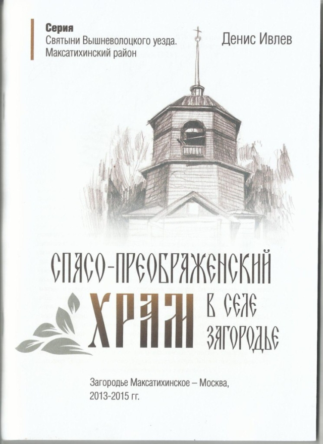 kniga-Spaso-Preobrazhenskij-Hram-Zagorod'e-1