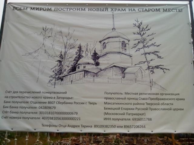 pozhertvonie-na-Spaso-Preobrazhenskij-Hram-Zagorod'e