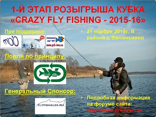 Crazy-fly-fishing