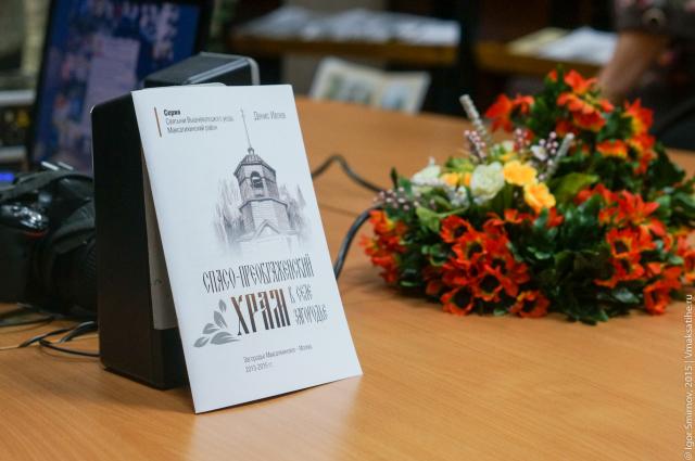 Книга о Спасо-Преображенском храме села Загородье