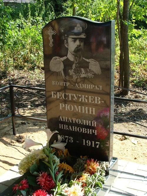 Памятник Анатолию Ивановичу Бестужеву-Рюмину