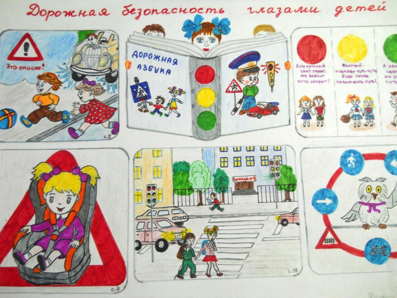 Конкурс по безопасности для детей