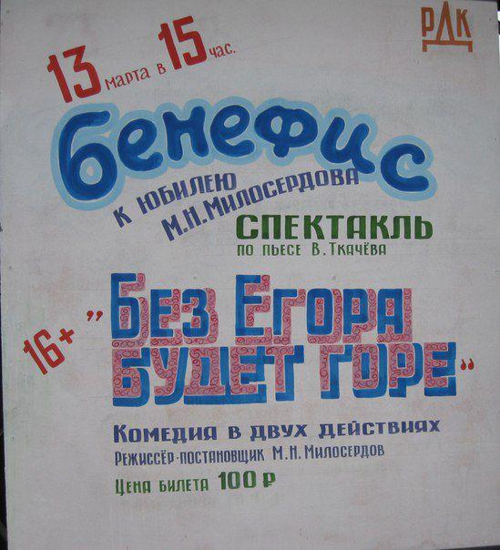 bez-Egora-budet-gore