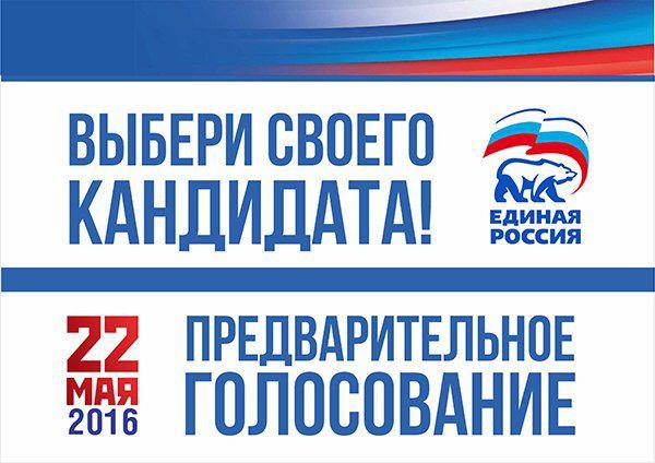 Предварительное голосование 22 мая 2016 года