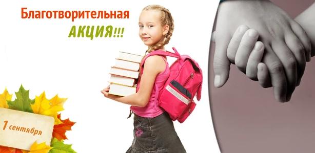 akciya-soberi-rebenka-v-shkolu